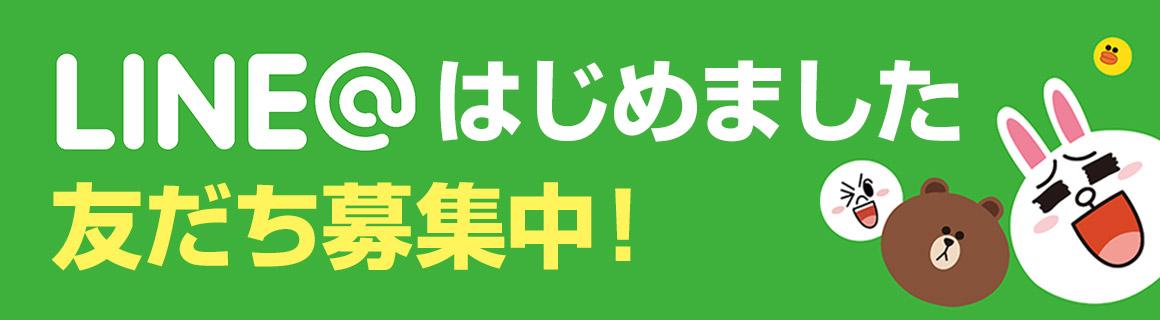 LINE@はじめました 友達募集中!